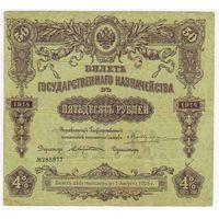 Билет Государственного казначейства 50 рублей 1914 г.