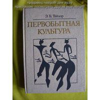 Эдуард Бернетт Тайлор Первобытная культура // Серия: Библиотека атеистической литературы