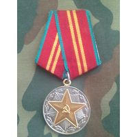 За безупречную службу 15 лет ВВ СССР