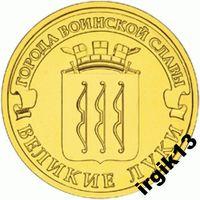 10 рублей 2012г Великие Луки мешковая