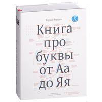 """Книга про буквы от Аа до Яя"" Юрий Гордон"
