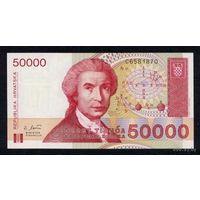 50000 динаров Хорватия