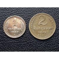 2 монеты СССР 1949г.