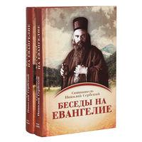 Беседы на Евангелие (в 2 томах). Святитель Николай Сербский (Велимирович)