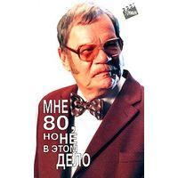 Михаил Пуговкин. Мне 80, но не в этом дело
