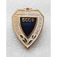 Общественный Инспектор Охраны Природы БССР #0618-OP14