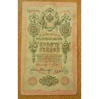 Россия. 10 рублей 1909г.ТД ( Шипов-Былинский)
