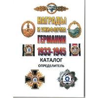Каталог Награды и униформа Германии 1933-1945 гг