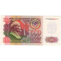 CCCP 500 рублей 1992  UNC  ВБ 1160351