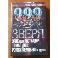 999 Число зверя // Серия: Темный город
