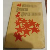 Полководцы Великой Отечественной книга