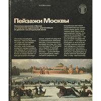 ПЕЙЗАЖИ МОСКВЫ - 1983