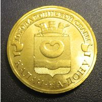 10 рублей 2015 года - калач-на-дону