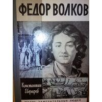 """ЖЗЛ. """"Федор Волков"""" К. Евграфов"""