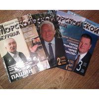 Морской журнал- по 75 стр.-2004(2ед)-2006-2007