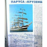 Морской журнал- по 75 стр.