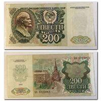 200 рублей 1992 года. Серия БА