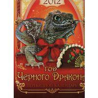 2012 Год дракона