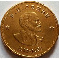 1 рубль Ленин 1870-1950 пробник,латунь, копия