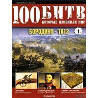 100 битв,которые изменили мир.Бородино - 1812.