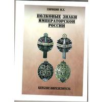 Каталог Полковые знаки императорской России
