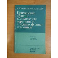 """В.М. Радыгин, О.В. Голубева. """"Применение функций комплексного переменного в задачах физики и техники"""" (учебное пособие для ВУЗов)"""