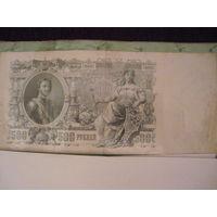 500 руб 1912