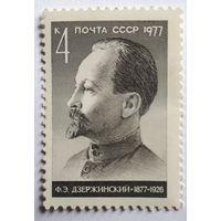 Лот 93. Марки. СССР. 1977
