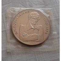 1 рубль 1992 г. Лобачевский АЦ