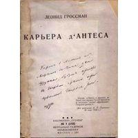 Гроссман Л. Карьера д,Антеса. Библиотека Огонек. No 7 (850). 1935г.