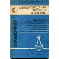 Междугородный телефон в Москве: Справочник. 1988. - 64 стр.