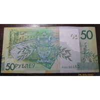 50 рублей 2009 г. серия ХХ 0106463