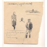 Г.Скрипниченко бумага рисунок