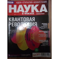 """Журнал """"Наука в фокусе"""" февраль 2013"""