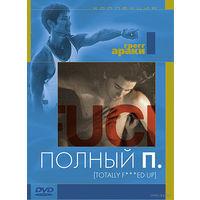 Полный П. / Totally F***ed Up (Грегг Араки / Gregg Araki) ( DVD5)