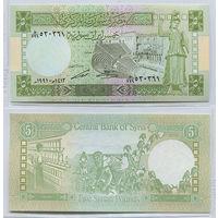 Распродажа коллекции. Сирия. 5 фунтов 1991 года (P-100е - 1976-1992 Issue)