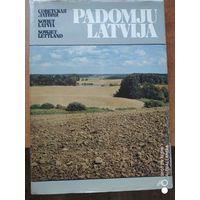 Советская Латвия. Фотоальбом.
