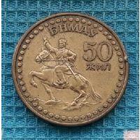 """Монголия 1 тугрик """"1921-1971 гг. 50 лет Революции""""."""