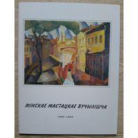 Мінскае мастацкае вучылішча 1947-1997. Каталог