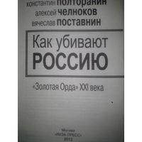 Полторанин разоблачает  Как убивают Россию