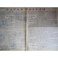 """Газета """"Известия"""" от 26 июня 1945 г. Парад Победы"""
