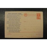 Односторонняя почтовая карточка 1944 года. Гимн СССР