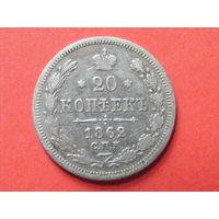 20 копеек 1862 СПБ МИ серебро