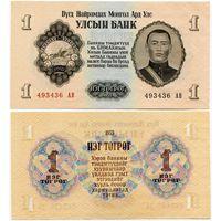 Монголия. 1 тугрик (образца 1955 года, P28, UNC)
