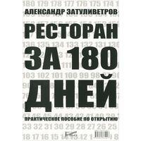 Ресторан за 180 дней. Практическое пособие по открытию. Александр Затуливетров