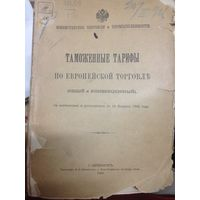 Таможенные тарифы по европейской торговле. 1906 г. СПБ