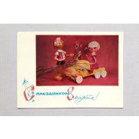 М. Анфингер.  С праздником 8 Марта! Куклы.  Мальвина и Буратино.  1967 г.  Подписана.
