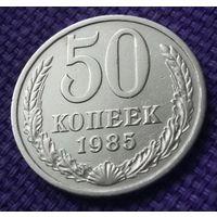 50 копеек 1985 года.