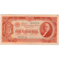 3 червонца 1937 г  Состояние..  серия 004643 Ъг .