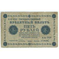 5 рублей 1918 год,  АА-058.